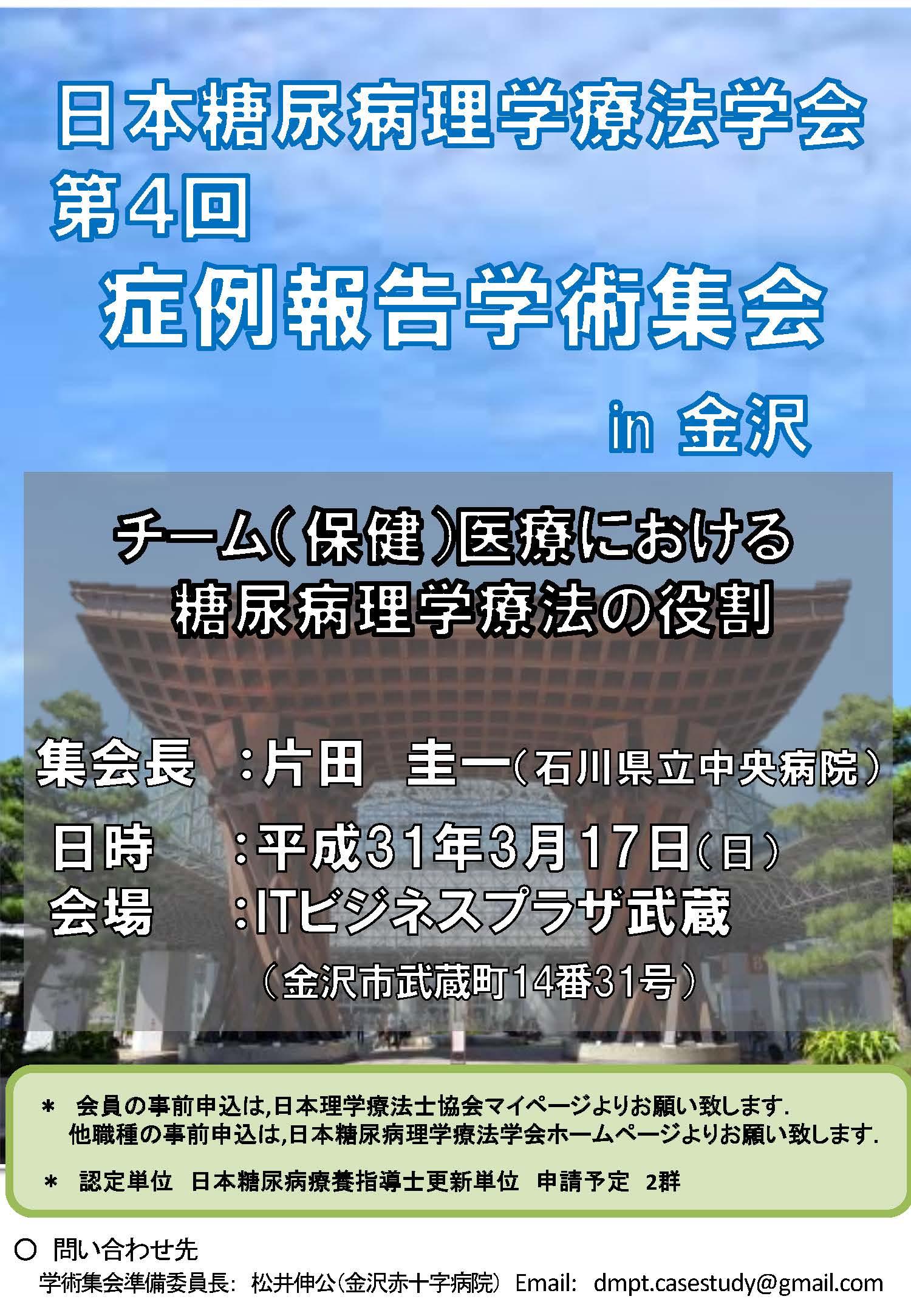 協会 療法 日本 理学 マイ ページ 士