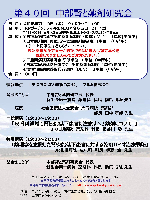 会 愛知 県 病院 薬剤師